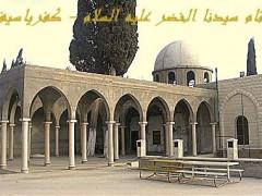 تهنئة بمناسبة زيارة مقام سيدنا الخضر عليه السلام