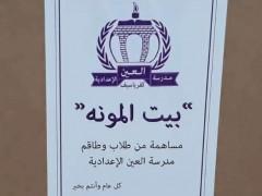 """""""بيت المونة في إعدادية العين لشهر رمضان المبارك""""."""