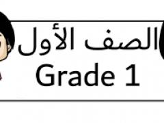 افتتاح السنة الدراسيّة القادمة في الأول من أيلول حسب منظومة جديدة