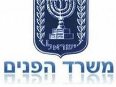 استعلامات الانتخابات الاسرائيلية ال 24