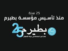 بيان صادر عن مؤسسة بطيرم بمناسبة عيد الفطر المبارك