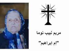 كفرياسيف : الفاضلة مريم لبيب ابوعقل توما  ام ابراهيم في ذمة الله