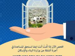 افحص الآن إذا كُنتَ أنت أيضا مستحقاً للمساعدة من وزارة الاسكان