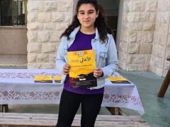 تهنئة للطالبة لمار نادر جريس بمناسبة اجتيازها امتحان ببرنامج أوديسا .