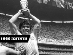 وفاة النجم الأسطوري السابق وأحد أعظم لاعبي كرة القدم في كل العصور
