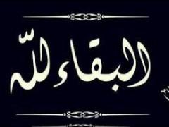 كفرياسيف  نزيه مبدا ملحم أبو مبدا في ذمة الله