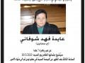 """معليا : عايدة فهد شوفاني """" ام مخائيل"""" في ذمة الله"""