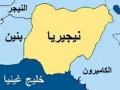 آخر المعطيات عن اضطهاد المسيحيين في نيجيريا في الأسابيع الأخيرة  لينغا: htt