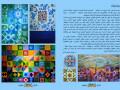 صور فنية ابداعية لمعرض الفنان عوني ادريس في جليري نادي المحبة عبلين