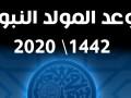 ذكرى المولد النبوي الشريف يومي الخميس والجمعة 29/30/10/20