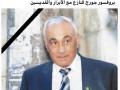 البروفيسور جورج جرجورة قنازع ابو شادي في ذمة الله