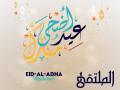 عيد أضحى مبارك ينعاد عليكم وعلى الجميع بالصحة والسعادة والعافية.