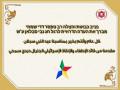 زيارة مقبولة بمناسبة الزيارة السنوية لمقام النبي سبلان عليه السلام