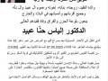 المكر: الدكتور الفاضل الياس حنا عبيد في ذمة الله