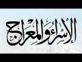 تهنئة بعيد الاسراء والمعراج  من  الصحفي نزيه توما وموقع الملتقى