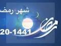 بيان  الجمعية الفلكية الفلسطينية لموعد شهر رمضان المبارك