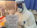 وزارة الصحة: أحد مرضى الكورونا المؤكدين زار نزل سراب في كفرياسيف