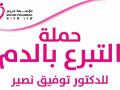 نداء: حملة تبرع بالدم للدكتور توفيق نصير