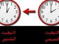تحريك عقارب الساعة، ساعة واحدة إلى الوراء يوم السبت - الاحد
