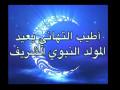 اليوم الثلاثاء , ذكرى المولد النبوي الشريف