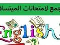 فجوة كبيرة بين الطلاب العرب واليهود في نتائج امتحانات النجاعة والنماء