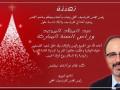 تهنئة رئيس المجلس المحلي السيد شادي شويري بالاعياد المجيدة