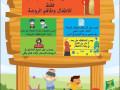 ارشادات للدخول للبساتين وروضات وحضانات الاطفال