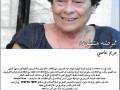 """سيرة ذاتية للسيدة مريم عاصي """"للمراة مكان """" برفقة موقع الملتقى"""