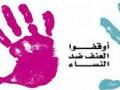 اليوم الدولي للقضاء على العنف ضد المرأة 25 تشرين الثاني
