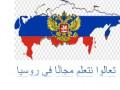 اعلان عن بدء التسجيل للمنح الدراسية العليا في كليات وجامعات  روسيا