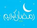 تهنئة من موقع الملتقى للأمة العربية بمناسبة شهر رمضان المبارك