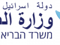 الصحة الإسرائيلية: يجب اغلاق المدرسة في حال وجود 3 مصابين بالكورونا