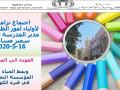 دعوة لإجتماع مُتزامن عبر الgoogle meet لأولياء أمور الطلاب