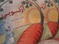 """صدور """"أرْنوبي"""" قصة للأطفال للكاتبة براءة غسان"""