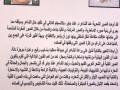 بنية الصورة الاستعارية في الأدب العربي الفلسطيني المعاصر، الشاعر عناد جابر