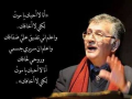 في ذكرى غياب الشاعر الكبير سميح القاسم 1939-2014