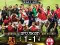 فوز هام لبئر السبع على فريق بني يهودا بالضربات الجزاء 5:6