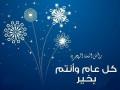 تهنىة بمناسبة رأس السنة الهجرية من موقع الملتفى والصحفي تزيه توما