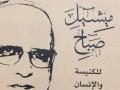 """اشهار كتاب """" البطريرك ميشيل صباح للكنيسة والإنسان والوطن"""" للكاتب زياد شليوط"""
