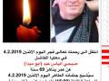 """معليا : صبحي الياس عبد """"ابو مبدا"""" في ذمة الله"""